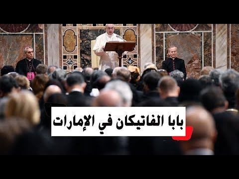 لماذا يزور بابا الفاتيكان الإمارات؟