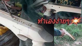 มาดูวิธีการทำปืน  แบบละเอียด ทุกขั้นตอน ดูจบ ทำเองได้แน่นอน ปืนยิงปลา ยิงหนู