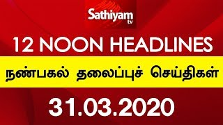 12 Noon Headlines- 31 Mar 2020 | நண்பகல் தலைப்புச் செய்திகள்| Today Headlines News | Tamil Headlines