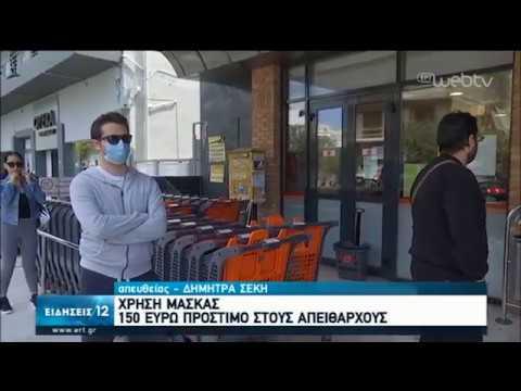 Πού είναι απαραίτητη η χρήση μάσκας | 04/05/2020 | ΕΡΤ
