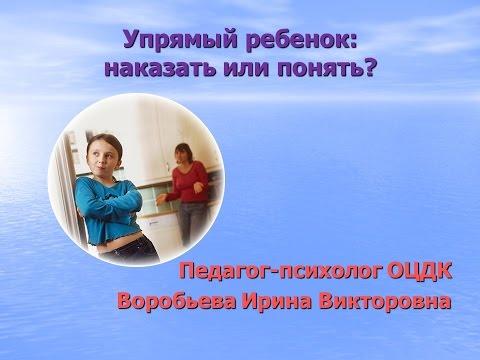 Упрямый ребенок: наказать или понять?