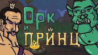 Орк и Принц (Анимация)