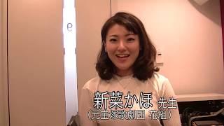 新菜先生の新曲レッスン①のサムネイル