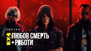 Любов, смерть і роботи | Love, Death & Robots | Трейлер | Українські субтитри | Netflix
