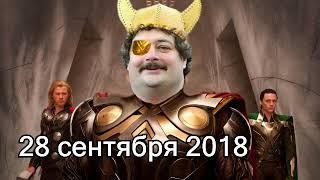 Дмитрий Быков ОДИН | 28 сентября 2018 | Эхо Москвы
