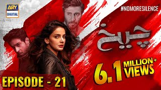 Cheekh Episode 21 | 25th May 2019 | ARY Digital [Subtitle Eng]