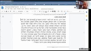 """במקום רינה שם תהא תפילה - מעלת התפילה בבית הכנסת (ט""""ו בסיון תש""""פ)"""