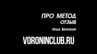 Метод Воронина. Отзывы   Илья Березкин   RePlan.su