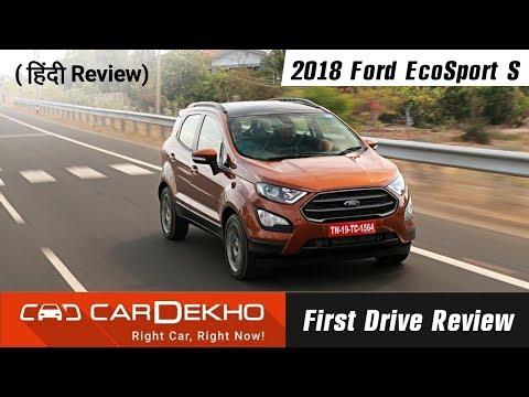 2018 Ford EcoSport S Review (Hindi)
