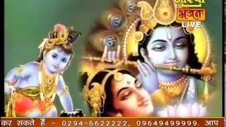 Nandlala mero vaaro  Ramkrishna Shastri ji