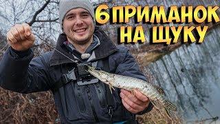 Приманка для ловли 1
