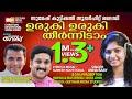 Uruki Uruki Theernnidam Lyrics   Anna Baby   Malayalam Christian Devotional Songs   Geetham Media