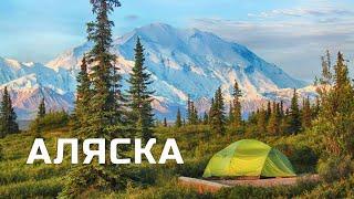 Смотреть онлайн Как люди живут на Аляске
