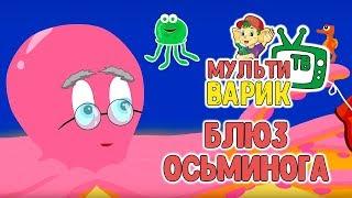 МУЛЬТИВАРИК ТВ - БЛЮЗ ОСЬМИНОГА  (14 серия)  ДЕТСКИЕ МУЛЬТИ-ПЕСЕНКИ   0+