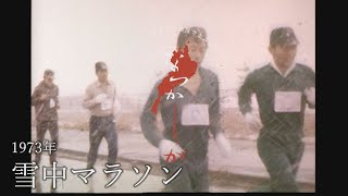 1973年の雪中マラソン【なつかしが】
