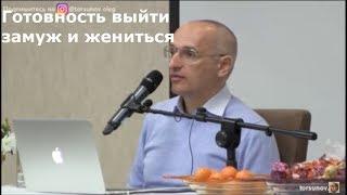 Торсунов О.Г.  Готовность выйти замуж и жениться