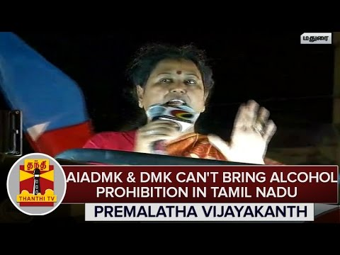 TN-Elections-2016--AIADMK-DMK-Cant-Bring-Alcohol-Prohibition--Premalatha-Vijayakanth-Accuses