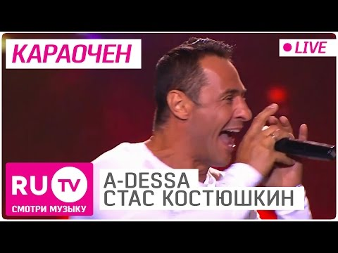 A-Dessa (Стас Костюшкин) - Караочен (Live)