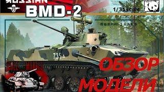 Обзор модели БМД-2 Panda (Панда) масштаб 1:35 BMD-2 model