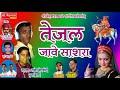 2018 рд╕реБрдкрд░рд╣рд┐рдЯ рддреЗрдЬрд╛рдЬреА рд╕рд╛рдВрдЧ - рддреЗрдЬрд▓ рдЬрд╛рд╡реЗ рд╕рд╛рд╢рд░рд╛ ( DJ Song ) - Rajasthani Tejaji Song 2018 video download