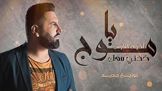 أذينة الفارس - يا موج خذني معك (acoustic)   2019