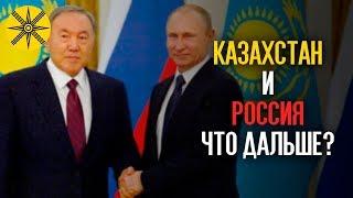 Казахстан и Россия - что дальше?