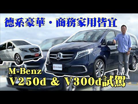 M-Benz V250d & V300d新車試駕|德系豪華.商務家用皆宜
