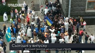 Випуск новин на ПравдаТут за 18.09.19 (20:30)