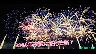 【吳美玲老師】2014年能夠大放光芒的姓名筆劃!