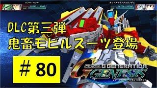 【Gジェネジェネシス#80】ハロハロ!ターゲット破壊争奪大作戦【ジーンのゲーム実況】SD Gundam G Generation Genesis