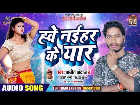 हवे नईहर के यार - Ajit Andaj , Anjali Bharti का New Bhojpuri Song | Hawe Naihar Ke Yar