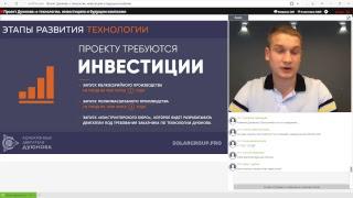 Как заработать на прорывной Российской технологии?