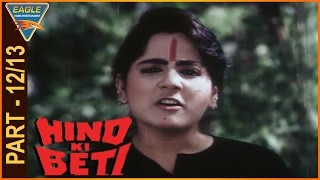 Hind Ki Beti Movie Part 12/13  Kiran Kumar Raza Murad  Eagle Hindi Movies