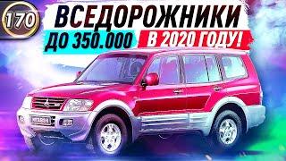 НЕДОРОГИЕ И НАДЕЖНЫЕ ВНЕДОРОЖНИКИ! Какую машину купить за 300.000 рублей в 2020 году? (выпуск 170)