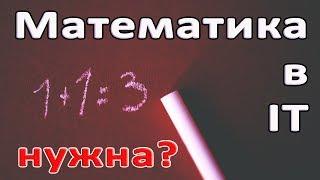 Математика в IT: Нужна ли математика программисту? Математика для программиста: элементарная, высшая