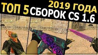 ТОП 5 ЛУЧШИХ СБОРОК CS 1.6 - 2019 ГОДА