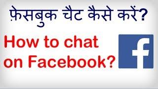 aaja babli facebook par chat karanga