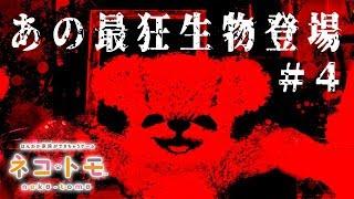 【Switch】ネコトモに映ってはいけないものが映った...#4【ネコ・トモ】