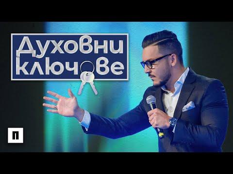 ДУХОВНИ КЛЮЧОВЕ   Пастор Максим Асенов   Църква Пробуждане