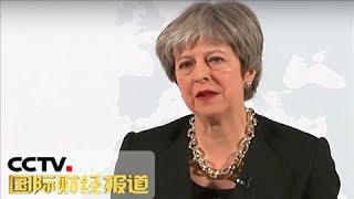 《国际财经报道》 20180303 | CCTV财经