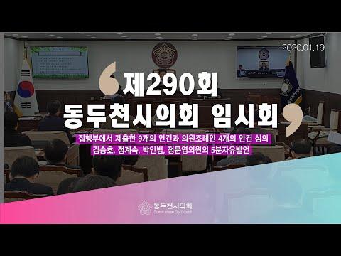 제290회 동두천시의회 임시회 개회