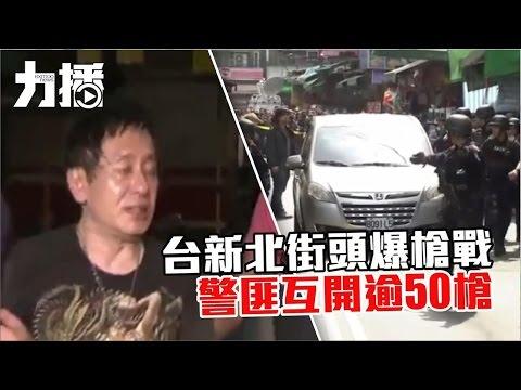 匪與警對峙三小時後棄械投降