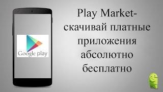 Как скачивать бесплатно платные приложения и игры с Play market (плей маркет)