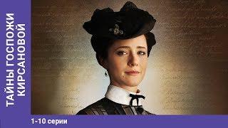 Тайны госпожи Кирсановой. 1-10 Серии. Детектив. Сериал фото