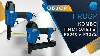 Обзор универсальных combo-пистолетов FROSP F5040 и F3232