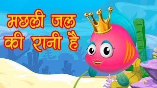 Machli Jal Ki Rani hai | Hindi Rhymes | मछली जल की रानी है | Nursery Rhymes Hindi | Poems in Hindi