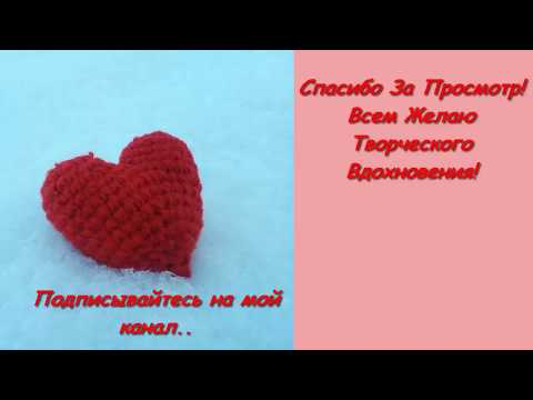 Объёмное Сердце крючком. МК