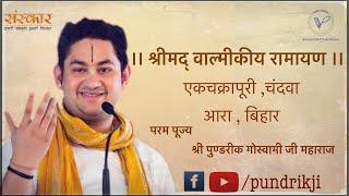 Shri Valmiki Ramayan| Shri Pundrik Goswami Ji Maharaj