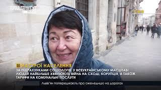 Правда тижня за 16.12.2018 на ПравдаТУТ Львів