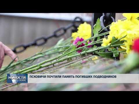 06.04.2018 # Псковичи почтили память погибших подводников